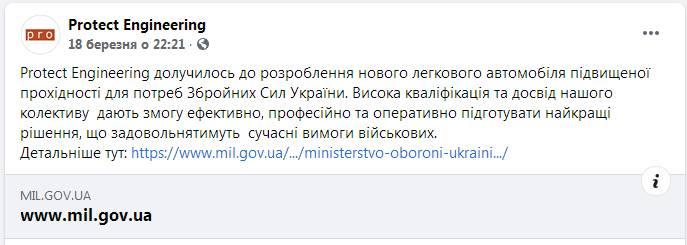 Богдани беруть участь у конкурсі на заміну УАЗів