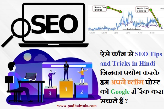 Seo tips and tricks in hindi