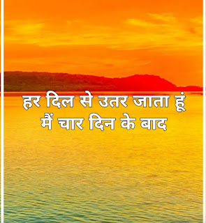 Hindi shayri in images