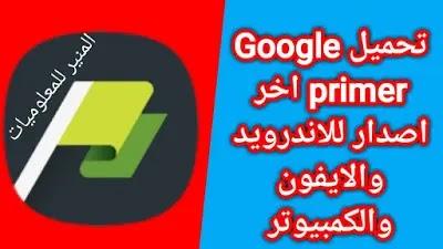 تحميل جوجل التمهيدي