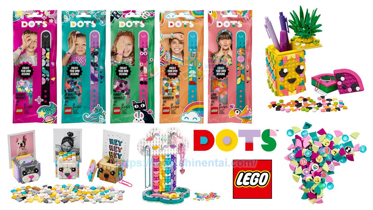 LEGOドッツ(DOTS)製品情報&公式画像:2020年LEGO新製品女子向けクラフト系シリーズ
