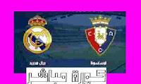 توقيت مبارة ريال مدريد واوساسونا بالدوري الاسباني بتوقيت جميع الدول