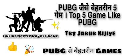PUBG जैसे बेहतरीन 5 गेम । Top 5 Game Like PUBG