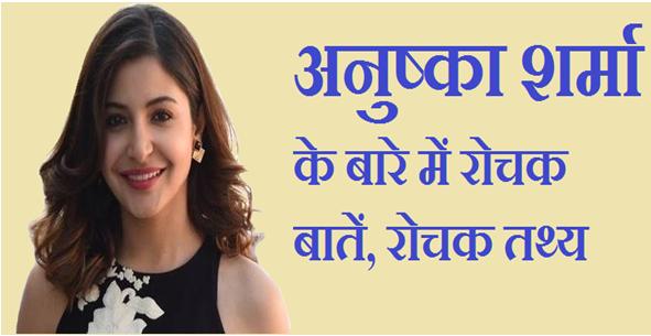 Anushka Sharma Rochak Tathya