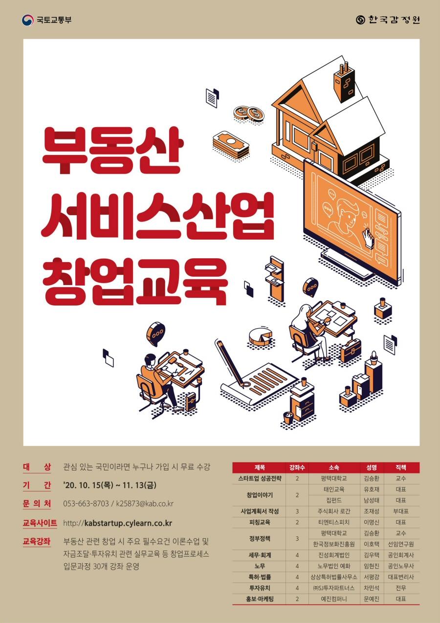 한국감정원, 청년창업 위한 '부동산서비스산업 창업교육' 지원