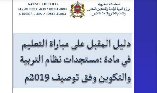دليل المقبل على مباراة التعليم في مادة مستجدات نظام التربية والتنكوين وفق توصيف 2019