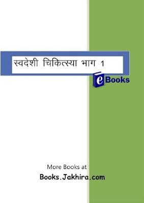 Swadeshi chikitsa स्वदेशी चिकित्सा part 1 by Rajeev Dixit in pdf ebook Download