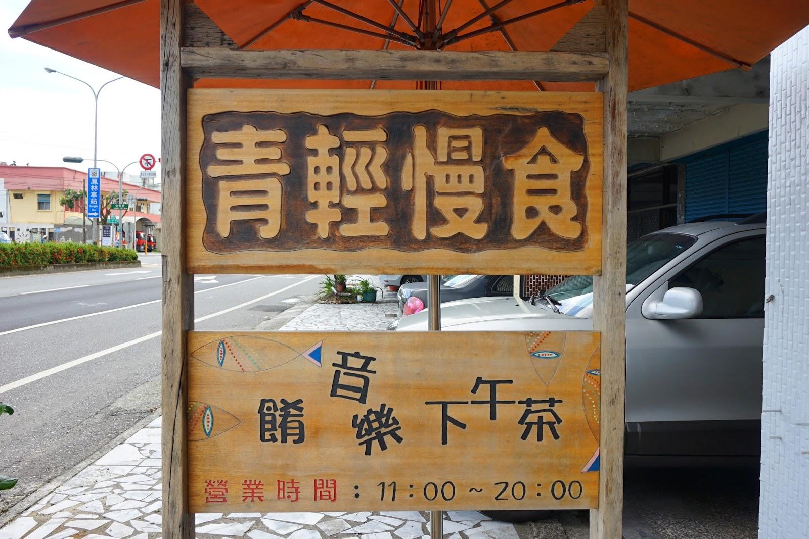 beautyanxiety.com-青輕慢食 Qing Qing meng shi-DSC08847.JPG