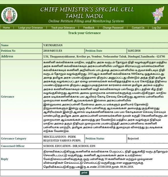 ஸ்மார்ட் வகுப்பறை திட்டத்தை தமிழக அரசு முறையாக செயல்படுத்துகிறது 900 கோடி மத்தியரசு நிதி செலவிடப்பட்டுள்ளது:CM CELL REPLY
