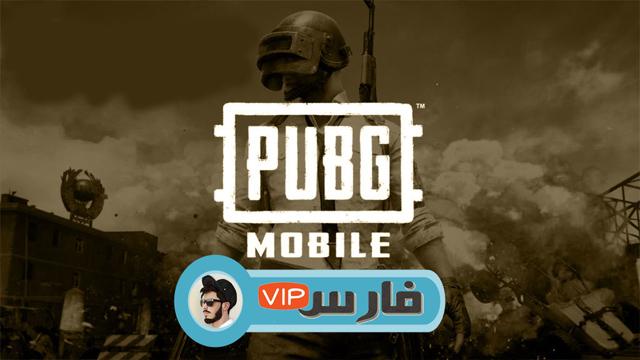 تحميل لعبة pubg mobile للكمبيوتر أو لاب توب برابط مباشر مجانا