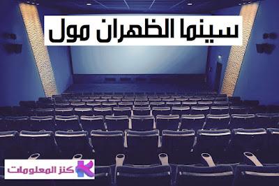 سينما الظهران مول