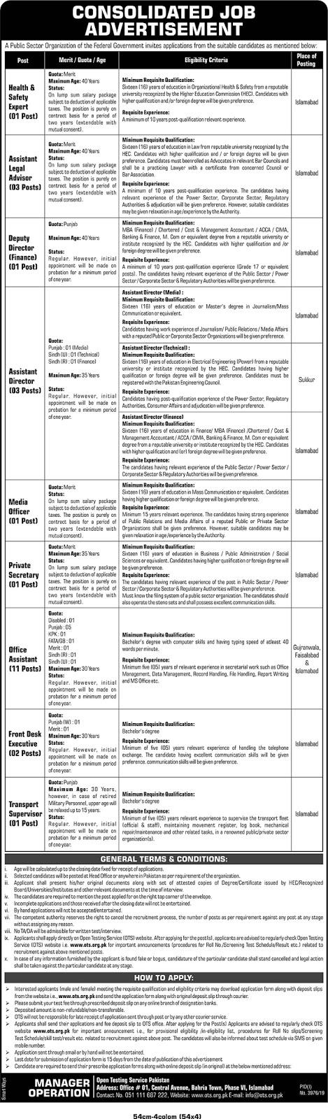 Federal Government Organization Islamabad Jobs 2020