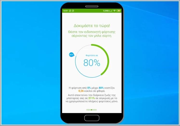 AccuBattery  : Μετρήστε την πραγματική χρήση της μπαταρίας  στη συσκευή σας