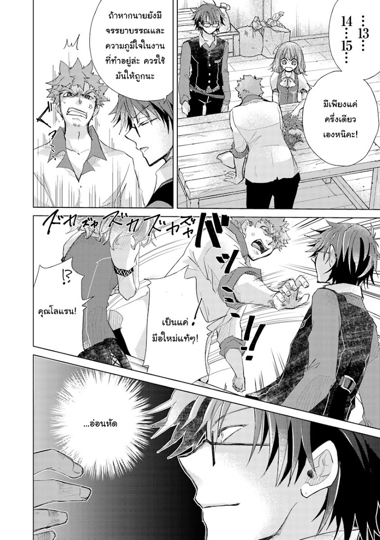 """Hazure Skill """"Kage ga Usui"""" o Motsu Guild Shokuin ga, Jitsuha Densetsu no Ansatsusha - หน้า 13"""