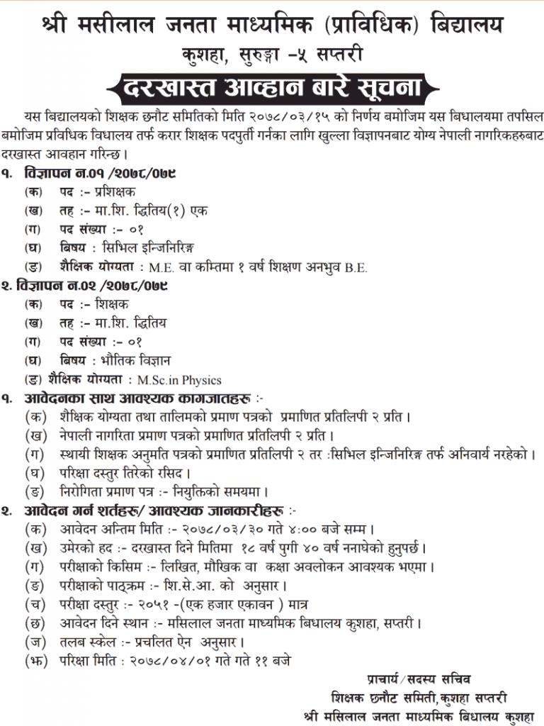 teacher-job-vacancy-govt-school