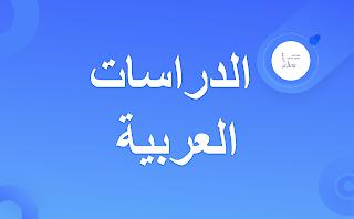 دروس الدراسات العربية