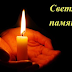 Светлой памяти хорошего человека...