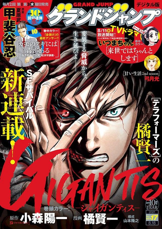 Kengo Hanazawa, Hirochi Maki y Hideki Arai lanzan nuevos mangas en la Grand Jump.