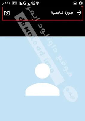 شرح كيفية تغيير الصورة الشخصية في تطبيق ايمو imo للموبايل