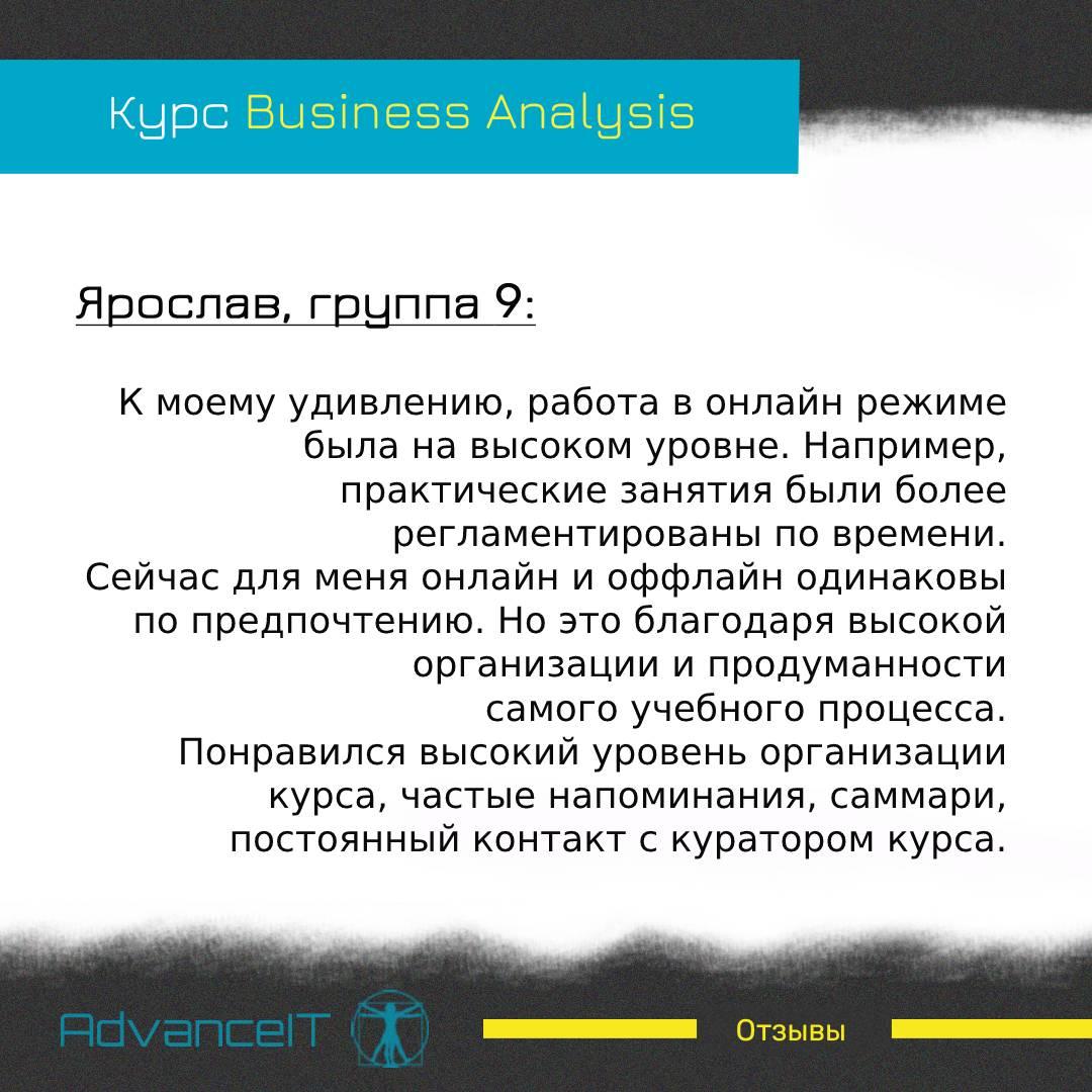 Business Analysis - AdvanceIT - Feedback