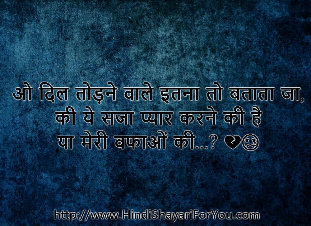 Best 10 Love and Sad Shayari In Hindi - ओ दिल तोड़ने वाले