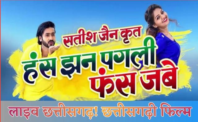 has jhan pagli fas Jabe cg movie download