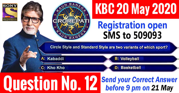 kbc 2020 registration question no 12