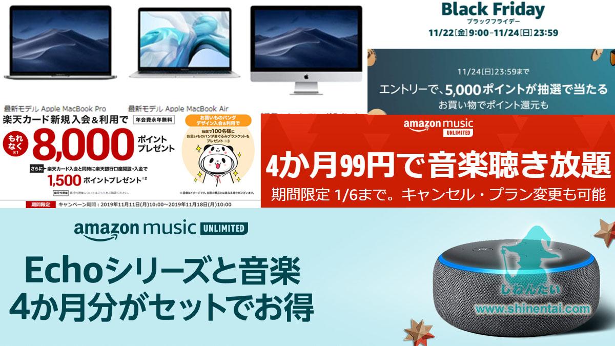 Echoを買うとタダで or 99円で4カ月間音楽聴き放題:Amazon・ヤフー・楽天:ネットのセール・キャンペーンまとめ
