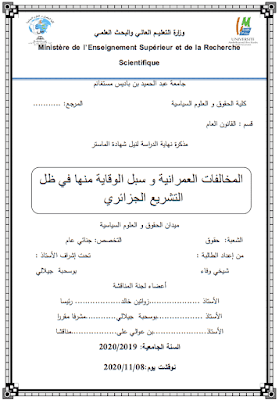 مذكرة ماستر: المخالفات العمرانية وسبل الوقاية منها في ظل التشريع الجزائري PDF