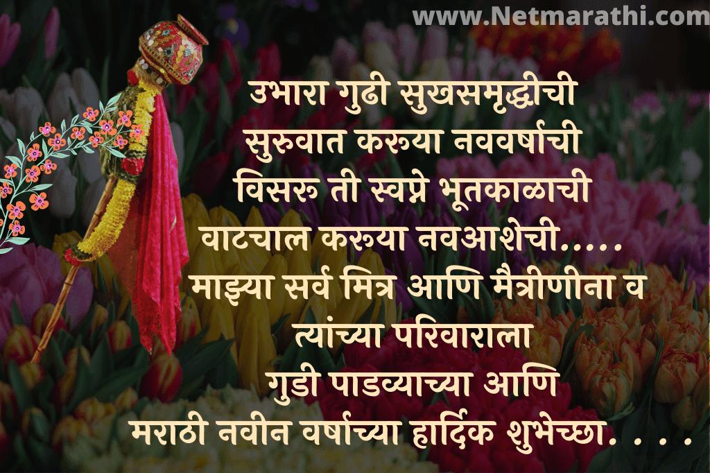 Padwa-Wishes-in-Marathi