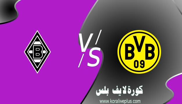 مشاهدة مباراة بوروسيا دورتموند وبوروسيا مونشنغلادباخ بث مباشر اليوم 02-03-2021 في الدوري الالماني