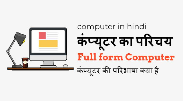 what is computer in hindi , computer in hindi, computer in hindi name, computer kya hai in hindi, types of computer in hindi, parts of computer in hindi, full name of computer in hindi, Computer Full Info in Hindi