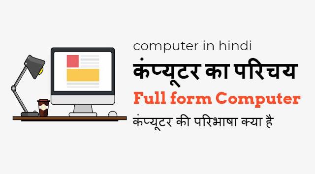 what is computer in hindi , computer in hindi, computer in hindi name, computer kya hai in hindi, types of computer in hindi, parts of computer in hindi, full name of computer in hindi, Computer Full Info in Hindi