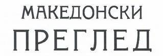 «Their name liveth for evermore»: имена 852 болгарских воинов, захороненных в годы Первой мировой войны в гор. Скопье