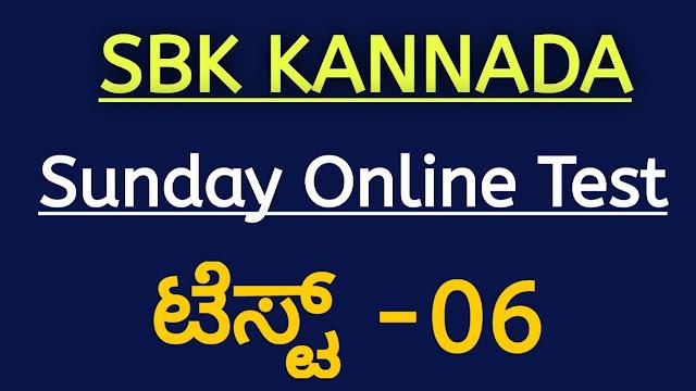 SBK KANNADA Sunday Online Test-06