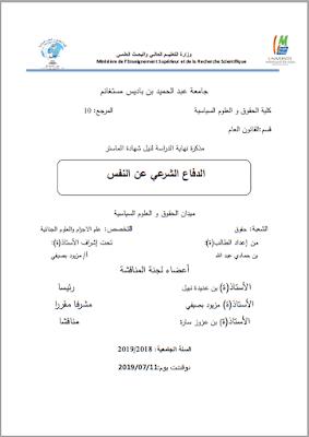 مذكرة ماستر: الدفاع الشرعي عن النفس PDF