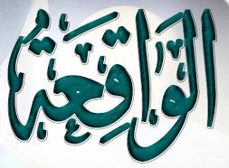 Download Gratis Tulisan Arab Surat Al Waqiah dan Artinya