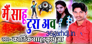Mai To Sahu Tura av dj anil and dj manish cg song