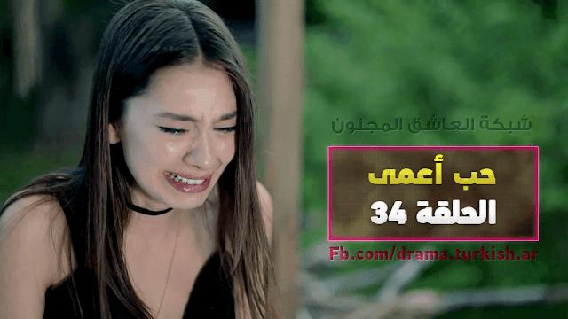 مسلسل حب أعمى Kara Sevda الحلقة 34 مترجمة للعربية
