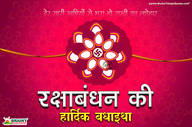 happy rakshabandhan quotes in Hindi, rakhi hindi messages, Rakshabandhan Significance in Hindi