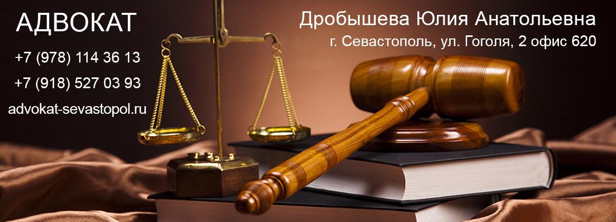Адвокаты г Севастополя