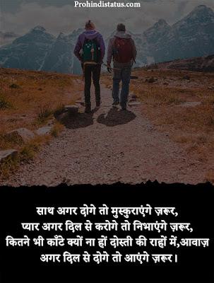 Friendship Shayari Sad