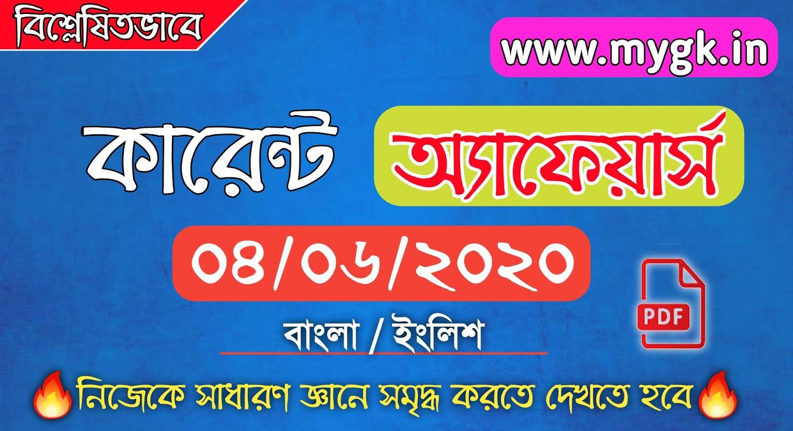 current affairs 2020 bangla, bangla current affairs, current affairs in bengali, karent afairs, karent afers