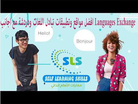 افضل مواقع وتطبيقات تبادل اللغات ودردشة مع اجانب Languages Exchange