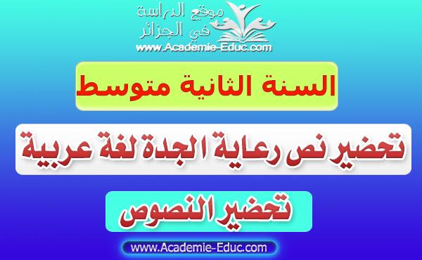 تحضير نص رعاية الجدة لغة عربية للسنة الثانية متوسط - الجيل الثاني