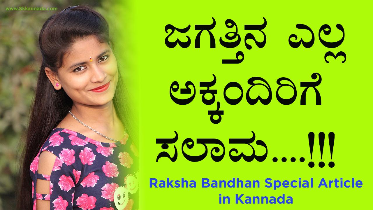 ಜಗತ್ತಿನ ಎಲ್ಲ ಅಕ್ಕಂದಿರಿಗೆ ಸಲಾಮ : Raksha Bandhan Special Article in Kannada