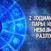 2 самые крепкие зодиакальные пары, которые невозможно разлучить