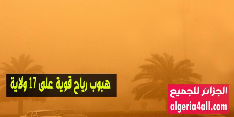 زوابع رملية في الجزائر,طقس, الطقس, الطقس اليوم, الطقس غدا, الطقس نهاية الاسبوع, الطقس شهر كامل, افضل موقع حالة الطقس, تحميل افضل تطبيق للطقس, حالة الطقس في جميع الولايات, الجزائر جميع الولايات, #طقس, #الطقس_2020, #météo, #météo_algérie, #Algérie, #Algeria, #weather, #DZ, weather, #الجزائر, #اخر_اخبار_الجزائر, #TSA, موقع النهار اونلاين, موقع الشروق اونلاين, موقع البلاد.نت, نشرة احوال الطقس, الأحوال الجوية, فيديو نشرة الاحوال الجوية, الطقس في الفترة الصباحية, الجزائر الآن, الجزائر اللحظة, Algeria the moment, L'Algérie le moment, 2021, الطقس في الجزائر , الأحوال الجوية في الجزائر, أحوال الطقس ل 10 أيام, الأحوال الجوية في الجزائر, أحوال الطقس, طقس الجزائر - توقعات حالة الطقس في الجزائر ، الجزائر   طقس,