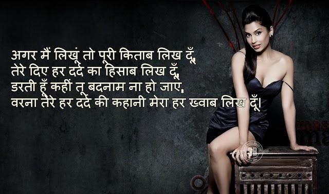 wade shayari image wallpaper in hindi
