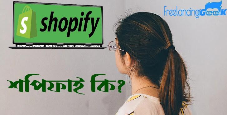 শপিফাই-মানে-কি-what-is-shopify